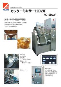 高速切断混合ミキサー カッターミキサー15DVJF カタログ