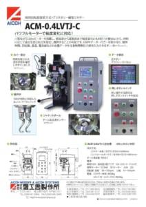 特殊仕様縦型ミキサー ACM-0.4L/0.8L カタログ