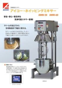 製菓 専用ミキサー AWM(1軸式) カタログ