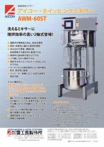 製菓 専用ミキサー AWM(2軸式) カタログ