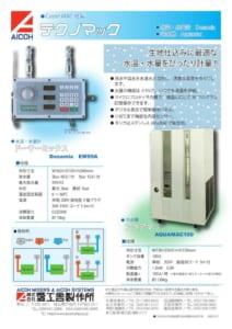 冷水機/水温・水量計 テクノマック カタログ