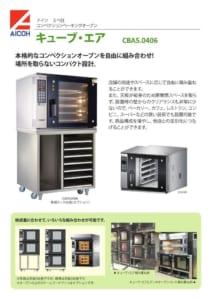 コンベクションオーブン キューブ・エア カタログ