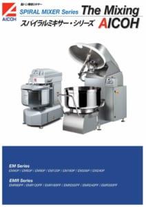 スパイラルミキサー EM/EMRシリーズ カタログ