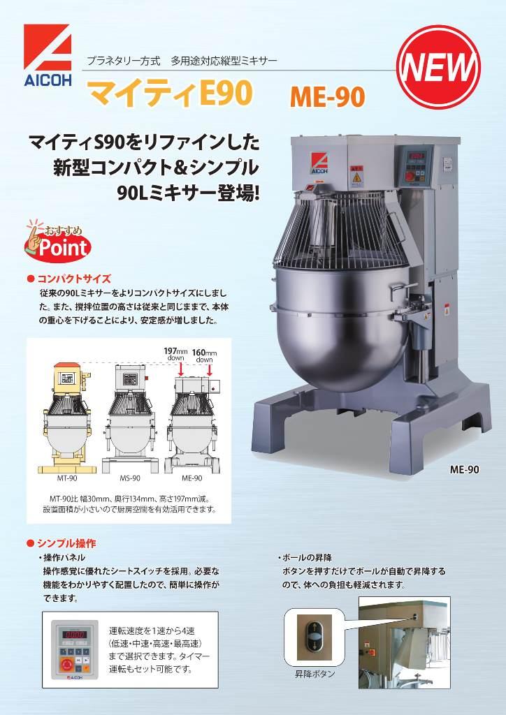 多用途対応縦型ミキサー マイティE90 カタログ
