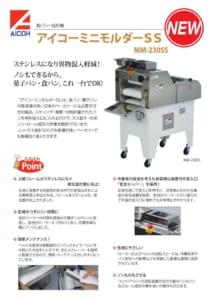 製パン・成形機 ミニモルダーSS カタログ