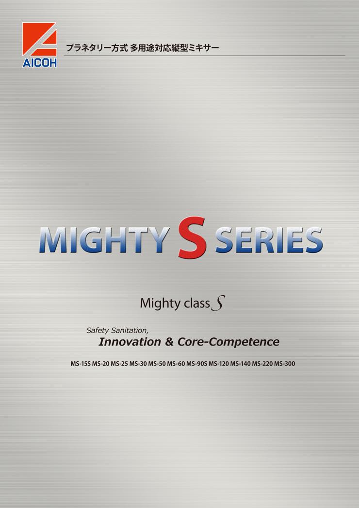 多用途対応縦型ミキサー マイティSシリーズ カタログ