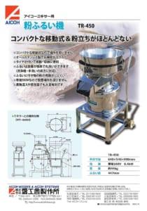 粉体移送装置 粉ふるい機 カタログ